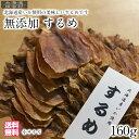 北海道産 するめ 160g 【送料無料】無添加 小サイズ するめ 真い……