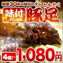 《博多風》味付とんそく(豚足)【醤油味】国内産豚使用4P(1本×4P)※代引、宅配便ご希望の場合、別途送料(580円)が追加になります。