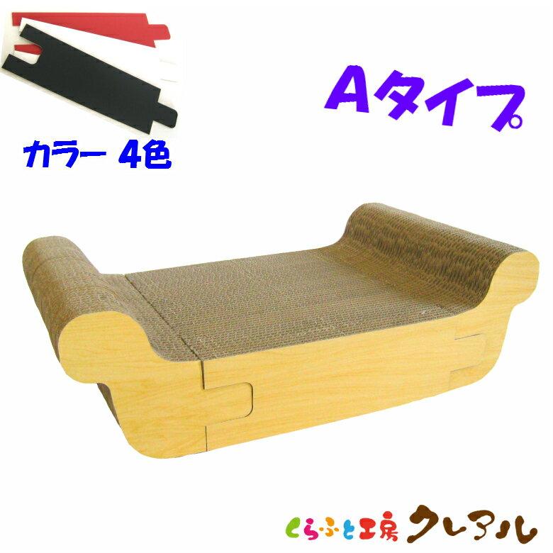 猫のダンボールライフ Aタイプ カラー4色【日本製 猫 つめとぎ 爪とぎ 爪磨き 爪みがき 猫用品 段ボール 遊び】