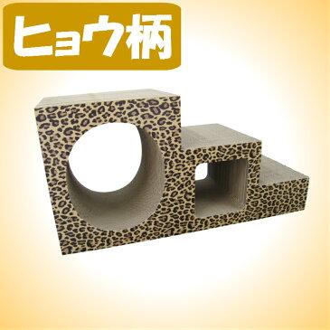 (ヒョウ柄)猫のつめとぎ ステップトンネル 【日本製 猫 つめとぎ 爪とぎ 爪磨き 爪みがき 猫用品 段ボール トンネル 遊び 豹】