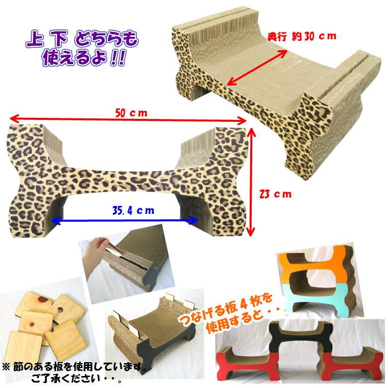 (ヒョウ柄)猫の爪とぎ つながる!H両面ベッド 【日本製 猫 つめとぎ 爪とぎ 爪磨き 爪みがき 猫用品 段ボール  遊び 豹】