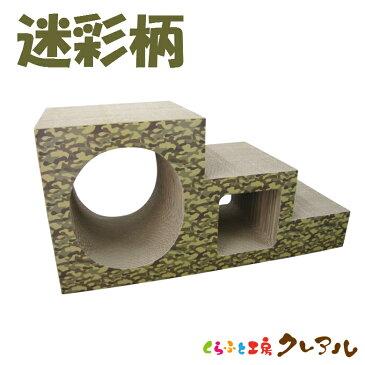 (迷彩柄)猫のつめとぎ ステップトンネル 【日本製 猫 つめとぎ 爪とぎ 爪磨き 爪みがき 猫用品 段ボール トンネル 遊び】