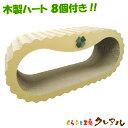猫の爪とぎ トンネル雲 幅80cm【日本製 猫 つめとぎ 爪...