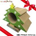 【送料無料】猫の爪とぎ クリスマスツリー 緑(アクリル雪の結晶シール6個付)【日本製 猫 つめとぎ 爪とぎ 爪磨き 爪みがき 猫用品 段ボール ソファ 遊び】 その1