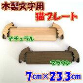 【メール便可】木製ひらがな文字2センチナチュラル【壁掛けプレートドアプレート子どもペット名前なふだ看板日本製木ナチュラル】