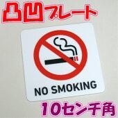 【メール便可】禁煙プレート10cm角アクリル製(強力両面テープ付)【禁煙、敷地内、終日、室内、施設内、、社内、店内、NOSMOKING、協力、マーク、アクリル、プレート】