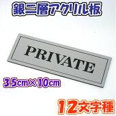 【送料無料】ドアサインプレート35×100銀二層アクリル製(全面両面テープ付)【郵便発送】【彫刻レーザーデコボコ、プレート、マナー、案内、表示】