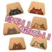 【メール便可】ちょこんと顔出しコースター2枚選択セット【コルクコースターコルクコースター猫雑貨オリジナルプレゼントお祝い壁飾りコップ敷き】