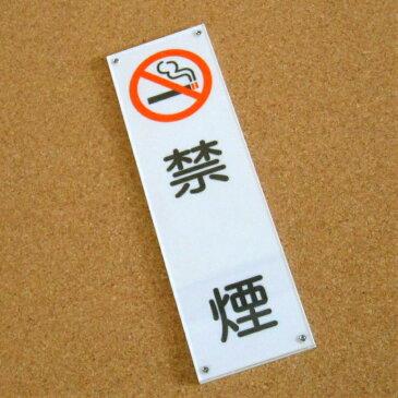 【送料無料】禁煙プレート 縦型 60×200 アクリル製 屋内用 (強力両面テープ付) 【メール便発送】【禁煙、NO SMOKING】