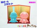 クラフトひな人形 (工作キット) 【クラ...