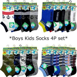 【送料無料】【キッズ】のびのびストレッチ 靴下4足セット ボーイズ セット 男子 男の子 靴下 ソックス 癒足