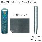 9mm頭の飾りカシメ対応の打ち棒とマットと2.5mm穴ポンチセットAK-18-3S
