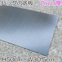 ハサミで切れるプラスチック板。バッグの底に敷いて使用します。バッグの底板黒、白。メール便...