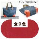 バッグ底当て1色2枚入。手作りバッグの底角の補強や修理に。BA-1240
