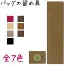 【INAZUMA Original works】バッグ口留め。手芸用合成皮革の留め具。カードケースや手帳、ブッ...