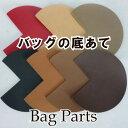 バッグ底当て1色4枚入。手作りバッグの底角の補強や修理に。BA-1239