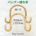 バンブー持ち手2本入。オリジナルバッグ制作に。竹ハンドルBB-10