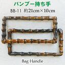 バンブー持ち手2本入。オリジナルバッグ制作に。竹ハンドルBB-11