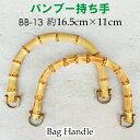 バンブー持ち手2本入。オリジナルバッグ制作に。竹ハンドルBB-13。メ...