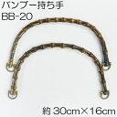バンブー持ち手2本入。オリジナルバッグ制作に。竹ハンドルBB-20