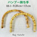 バンブー持ち手2本入。オリジナルバッグ制作に。竹ハンドルBB-5