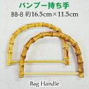 バンブー持ち手2本入。オリジナルバッグ制作に。竹ハンドルBB-8