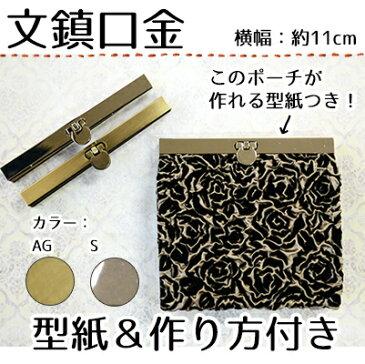文鎮がま口 バッグ制作用 クラッチバッグ 横幅11cm シンプル口金 (BK-1135) ハンドメイド材料 メール可