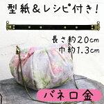 がま口バッグ制作用バネ口金。(BK-2022)