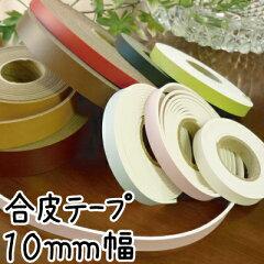 【INAZUMA Original works】合成皮革のテープコード。赤、ベージュ、黒、ピンク、サックス(青)...