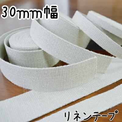 裁縫材料, その他 30mm1m(BT-303)