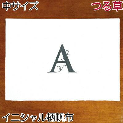 イニシャルつる草帆布。アルファベット柄11号帆布生地A3サイズ1枚入。カットクロス(HMP4-A3H,HMP4-A3W)