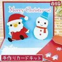 飛び出すクリスマスカードキット。ポップアップカード「サンタと...