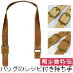 長さ調節可能合成皮革持ち手。オリジナルバッグ制作に。レシピ付きYAK-730