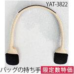 バッグハンドル2本入。合成皮革。WEB限定NS-YAT-3822#311黒/IV