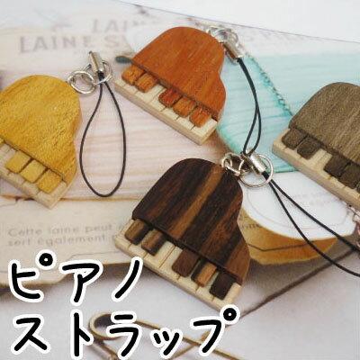 木でできたピアノの音楽楽器携帯ストラップ。グレー、オレンジ、イエロー、ブラウン【INAZUMA O...