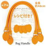 合成皮革長さ480cm持ち手2本入。オリジナルバッグ制作に。トートバッグのレシピ付きYAK-480