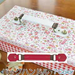 【INAZUMA Original works】手作り鞄用合皮バッグハンドル。全長約23cm。幅約2.3cmINAZUMA合成...