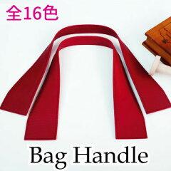 【INAZUMA Original works】手作り鞄用合皮バッグハンドル。赤、ベージュ、黒、焦茶。全長約48c...