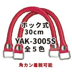 【INAZUMA Original works】手芯入り合皮製持ち手、付け替え可。シルバー金具。全長約30cm。幅...