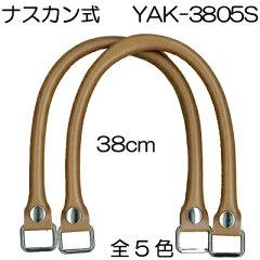 バッグ制作用バッグハンドル。ホック式で着脱可能。ビジネスバッグの修理交換持ち手2本入。合成皮革。YAK-3805S
