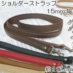【INAZUMA Original works】カラーが豊富な肩掛け用ストラップ。合成皮革ショルダーひも15mm幅...