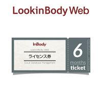InBodyクラウド専用データ管理サービスLookinBodyWeb基本プラン6ヶ月ライセンスインボディLBWeb