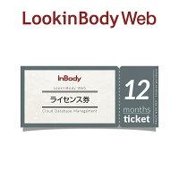 InBodyクラウド専用データ管理サービスLookinBodyWeb基本プラン12ヶ月ライセンスインボディLBWeb