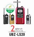 【2台セット】インカム ケンウッド(KENWOOD)UBZ-LS20 / 特定小電力トランシーバー(無線機・インカム)/IP54 飲食業 ナイトクラブ 美容院 携帯ショップ・・・