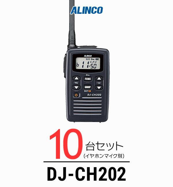 【10台セット】インカム トランシーバー アルインコ(ALINCO)DJ-CH202 / 特定小電力トランシーバー 無線機 / 軽量・薄型/飲食業 歯科医院 クリニック 携帯ショップ