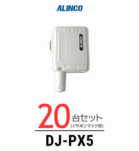 【20台セット】インカム トランシーバー アルインコ(ALINCO)DJ-PX5 / 特定小電力トランシーバー(無線機・インカム)/小型軽量・コンパク 歯科医院 クリニック エステ 美容院
