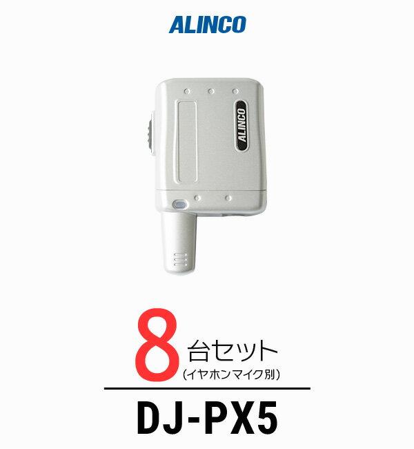 アマチュア無線機, ハンディー機 58 ALINCODJ-PX5