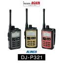 インカム トランシーバー 業務用 アルインコ(ALINCO)DJ-P321 / 特定小電力トランシーバー(無線機・インカム)