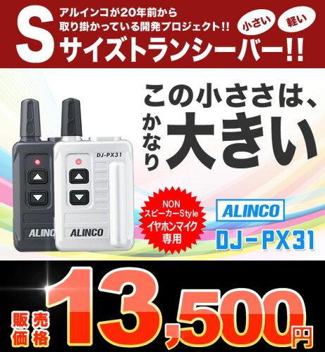 インカム トランシーバー アルインコ DJ-PX31イヤホンマイク専用インカム
