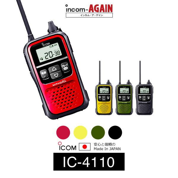 無線・トランシーバー, 特定小電力トランシーバー 5 ICOMIC-4110 IP54